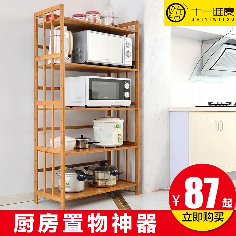 十一维度厨房置物架微波炉架多功能层架落地收纳实木储物架烤箱架
