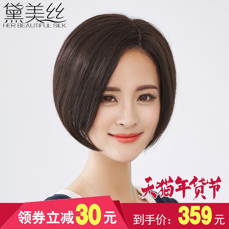 黛美丝假发女短发bobo头中分发型真发假发女逼真短直发假发套