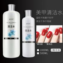 美甲清洁水大瓶清洗剂清洁甲面指甲液按压式大桶快干水甲油胶专用