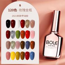 BOLE甲油胶2021年新款夏天黑白裸色车厘子光疗指甲套装美甲店专用