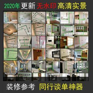 2020木工装修图册电子版装饰教程实景图效果图酒柜鞋柜吊顶