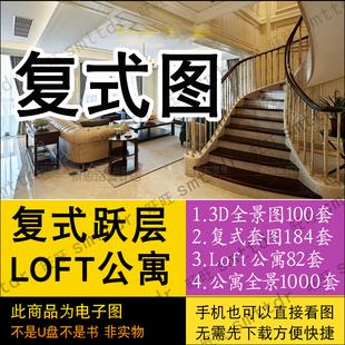 复式装修设计效果图跃层loft公寓小户型双层隔楼别墅客厅室内全屋
