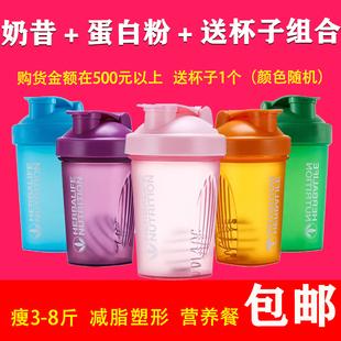 康宝莱奶昔粉剂杯健身运动蛋白粉营养搅拌杯狮驼王分配带宽双麦克