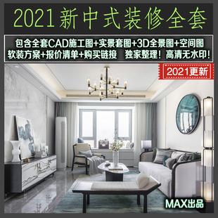 新中式风格装修设计效果图纸样板间案例客厅餐厅卧室吊顶房子家装