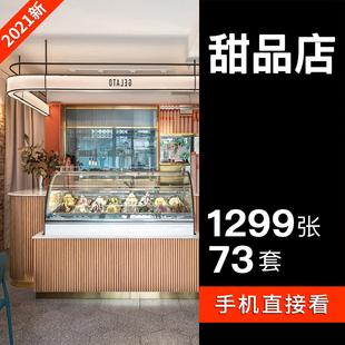 2021甜品店装修设计效果图网红咖啡店蛋糕面包烘培奶茶轻食店图片
