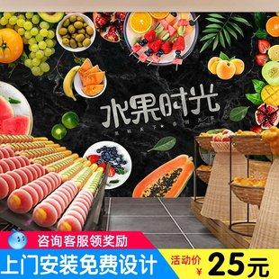 水果店装修背景墙纸奶茶果汁沙拉创意装饰壁画轻食水果捞店铺