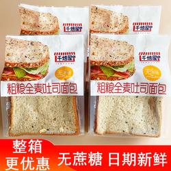 千焙屋粗粮全麦面包无蔗糖切片吐司营养杂粮健身饱腹代餐早餐整箱