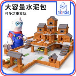 小小泥瓦匠儿童盖房子建筑师手工diy玩具水泥红砖头块造小屋砌砖