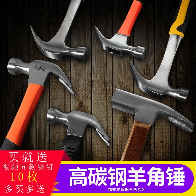 羊角锤 五金铁锤子工具小锤子家用木工装修锤榔头一体起钉锤拔钉