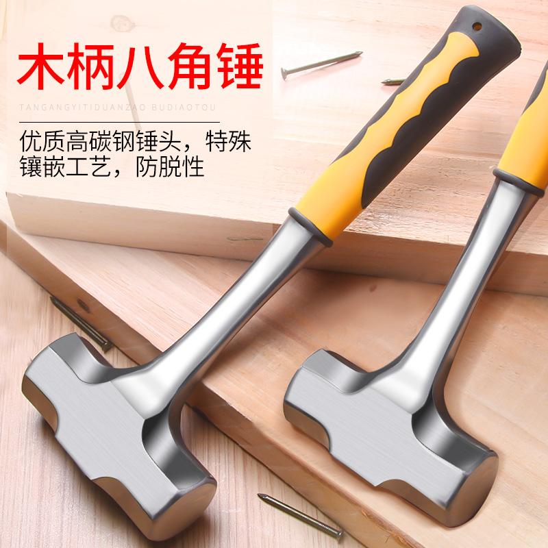 实心一体八角锤榔头五金工具小铁锤子家用木工装修木柄起钉拔钉锤