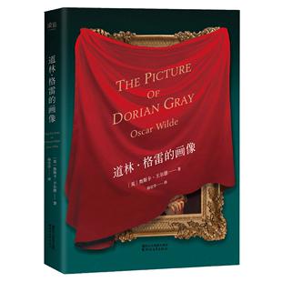 道林格雷的画像 奥斯卡王尔德 长篇小说 英国 近代 王尔德研究学者孙宜学翻译 复古华美装帧 果麦图书