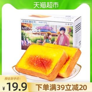 三只松鼠岩烧乳酪吐司520gX1箱岩焗面包早餐整箱代餐糕点零食