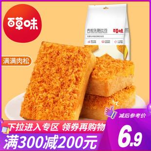 满减【百草味肉松乳酪吐司180g】营养早餐蛋糕吐司整箱