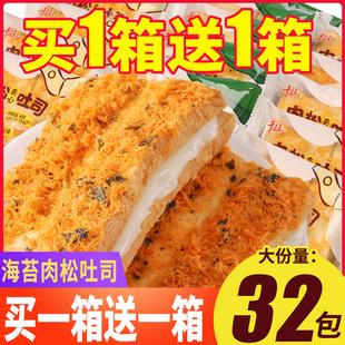 海苔乳酪肉松面包整箱吐司蛋糕类宿舍解馋早餐休闲健康零食品小吃
