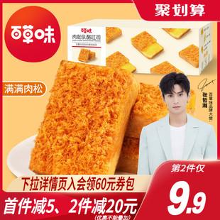 百草味肉松乳酪吐司520g岩烧奶酪面包整箱营养学生休闲零食品小吃