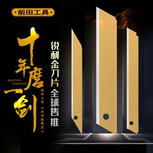 前田刀片美工刀大号18mm工业用小号9mm壁纸墙纸贴膜专用加厚黑刃