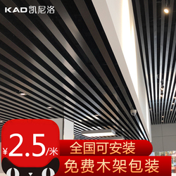 凯尼洛铝方通吊顶装饰材料室内木纹天花铝方管隔断弧形集成吊顶