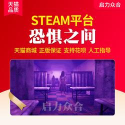 Steam正版国区 恐惧之间 Fear surround PC中文正版单机游戏