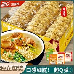 超Q大碗面条一箱挂面鸡蛋炒面专用非油炸方便面饼整箱装火锅面食