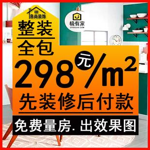 上海全包家庭室内装潢出租房屋翻新简装修公司设计风格施工效果图