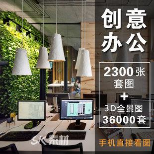 创意办公室装修设计效果图公司布局员工座位活动室参考3d全景图