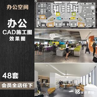 写字楼工装办公室CAD施工图现代简约图纸室内方案装修设计效果图