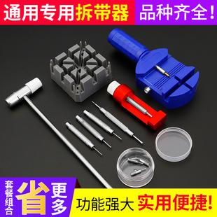 表带拆卸器截表器拆换调表带链手表调节维修钢带拆卸带器修表工具