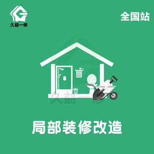 全国装修局部改造施工家庭房屋翻新厨房卫生间阳台淋浴房墙面刷新