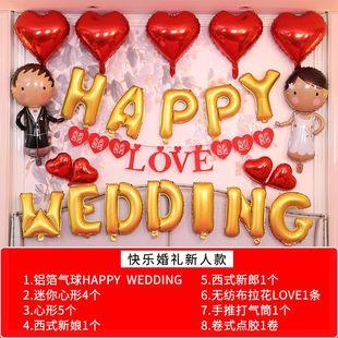 挂件婚房墙贴装修简单装饰大厅结婚用品小号墙上客厅婚宴吊顶布。