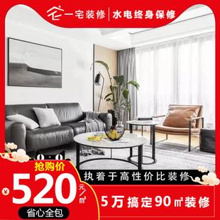 上海一宅全包装修公司室内环保家装二手房旧房改造整装室内效果图
