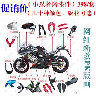 适用于小忍者外壳摩托跑车全套配件塑料烤漆件贴纸永源战隼350