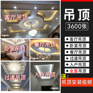 客厅吊顶设计效果图房屋房子家装吊顶装修餐厅厨房卧室房间卫生间