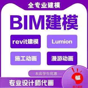 bim建模lumion渲染revit代画su设计广联达效果图C4D模型maya代做