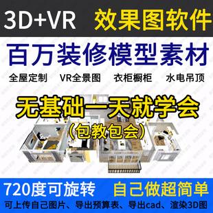 房屋三维家装修室内制作3d效果图VR全景赠全屋傻瓜设计软件小户型
