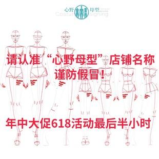 【丁香&心野母型】服装设计手绘效果图工具时装画人体动态模板尺