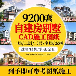 新农村自建房设计图纸一层二层三层建筑CAD施工图别墅建筑效果图