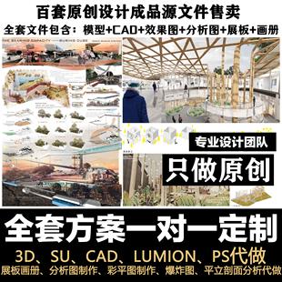 拼贴竞赛效果图代画lumion渲染su爆炸分析图室内景观建筑设计代做