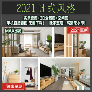 日式风格装修效果图室内家装设计家庭民宿案例客厅餐厅卧室简约