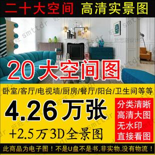 房子室内装修设计效果图全屋客厅电视背景墙小户型厨房卧室卫生间