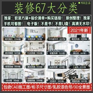 2021装修设计效果图纸家装三居室房屋室内实景小户型客厅全套全屋