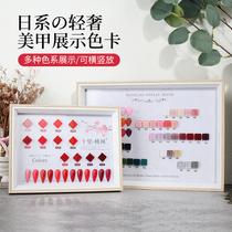 日系美甲展示板高档色卡样板本指甲作品款式甲油胶颜色展示册相框