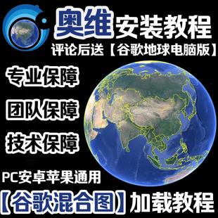 奥维谷歌混合地图地球3D实景高清卫星电脑专业版苹果安卓手机全球