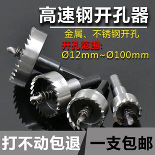 不锈钢高速钢开孔器铁板铝材管道铝合金塑料金属扩孔器手枪钻钻头