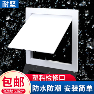 卫生间墙面管道检修口装饰盖铝合金盖板下水管检查口塑料隐形孔