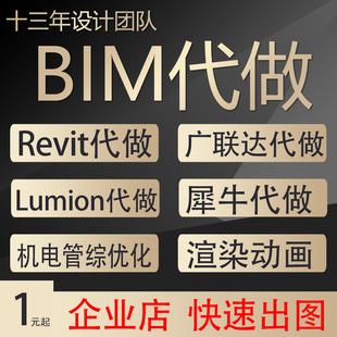 bim建模lumion渲染revit代画su鸟瞰犀牛广联达产品效果图cad代做