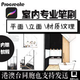 室内设计procreate笔刷ipad手绘素材平面效果图装修家具人物植物