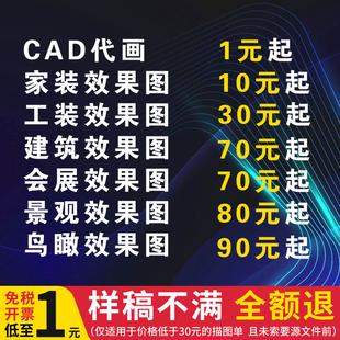 3d效果图制作CAD画图代画3dmax建模景观设计室内装修施工图代做