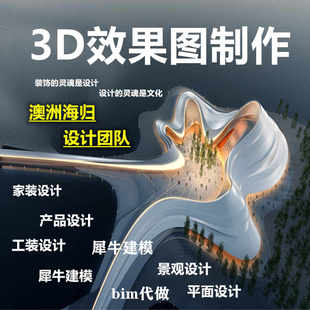 建筑设计/犀牛建筑/rhino代做/SU代做模型代做bim/3d效果图制作模