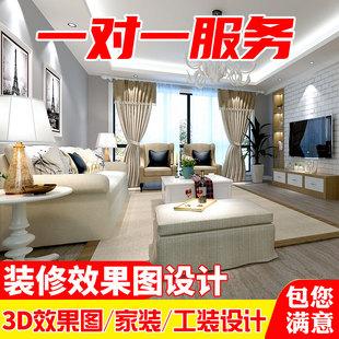 装修设计效果图工装家装房屋室内设计效果图制作客厅卧室全屋定制