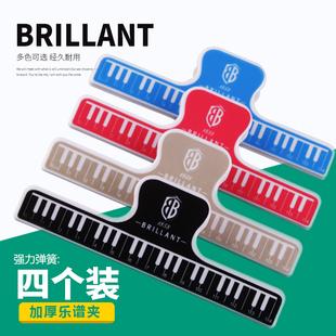 加长加厚音乐钢琴谱夹子钢琴乐谱夹书册音符夹压琴谱架书夹曲谱夹